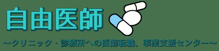 自由医師~クリニック・診療所への医師転職、事業支援センター~
